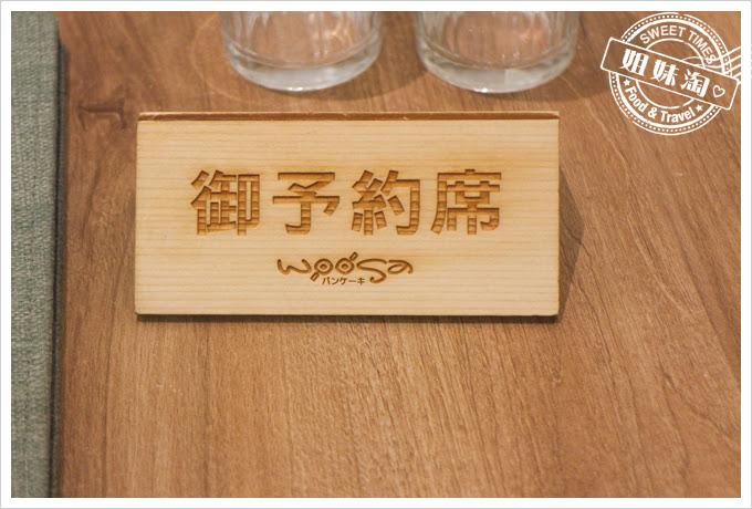 高雄Woosa屋莎鬆餅屋