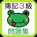 簿記3級 仕訳問題集 完全版 【平成28年新試験対応版】
