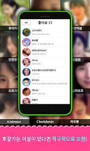 소개팅,채팅어플,소셜데이팅-사랑남녀 screenshot 2