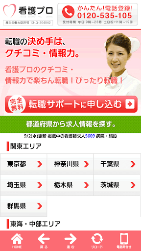お祝い金10万円!クチコミ豊富な看護師求人サイト「看護プロ」