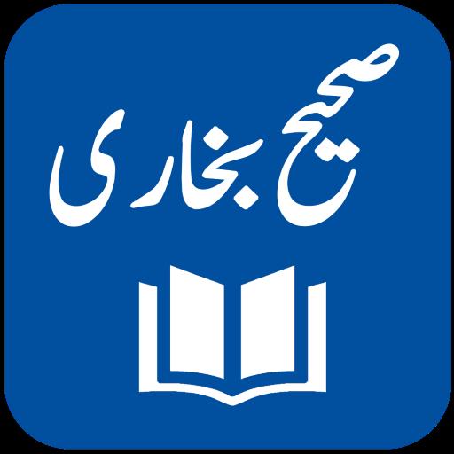 Sahih Bukhari - Urdu and English Translations