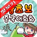 AE 왕초보 중국어회화 표현사전 맛보기 icon