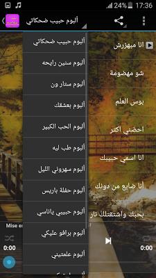 اغاني راغب علامة بدون انترنت - screenshot