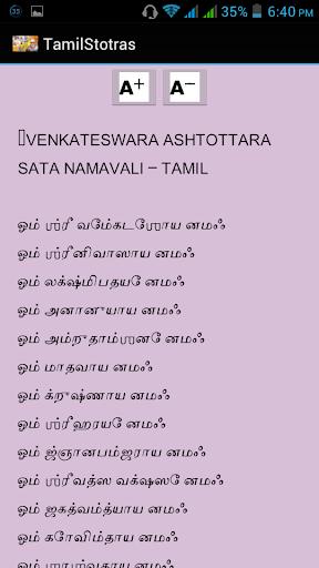 Tamil Stotras