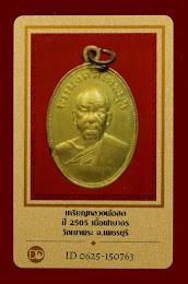 เหรียญหลวงพ่อสด วัดปากน้ำ รุ่นผ้าป่าวัดเขาพระ จ.เพชรบุรี ปี 2505 เนื้อฝาบาตร (กะหลั่ยทองเต็มองค์ สวยแชมป์ เดิมๆ)