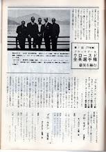 "Photo: ""The Dance and Music"" 1976 Feb. issue. P21 「ダンスと音楽」(昭和51年2月号 21頁目)"