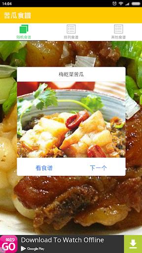 免費下載書籍APP|苦瓜料理食譜 app開箱文|APP開箱王