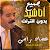 اناشيد عماد رامي بدون نت file APK Free for PC, smart TV Download