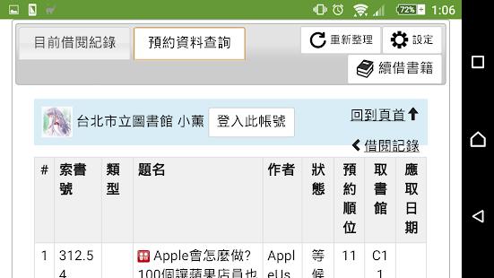 圖書館多重帳戶登入  螢幕截圖 2