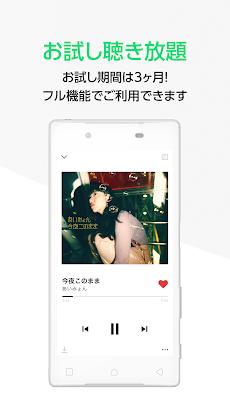 LINE MUSIC(ラインミュージック) 音楽なら音楽無料お試し聴き放題の人気音楽アプリのおすすめ画像2