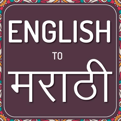 English to Marathi Translator & Marathi Dictionary – Appar