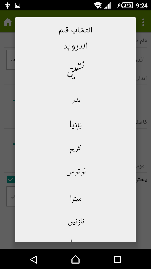 ‫خواجوی کرمانی‬‎- screenshot