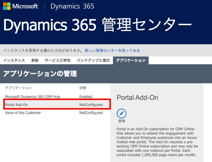 Dynamics管理センターからPortal Add-Onを選択