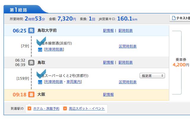 JRおでかけネット for Googleカレンダー™