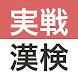 実戦漢検 2級・準2級・3級 - 漢字検定問題集