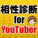 相性診断forユーチューバー ゲーム~ユーチューブ界の革命家たち~ icon