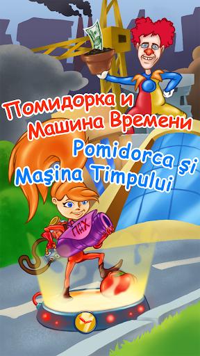 Помидорка и Машина Времени