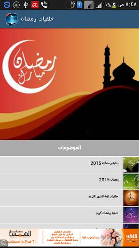 احلى خلفيات رمضان 2015
