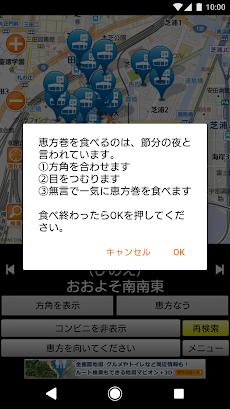 恵方マピオンのおすすめ画像4