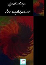 Photo: Όσο κοιμόμουν, Λίζα Σουβατζή, Εκδόσεις Σαΐτα, Ιούλιος 2015, ISBN: 978-618-5147-47-1, Κατεβάστε το δωρεάν από τη διεύθυνση: www.saitapublications.gr/2015/07/ebook.168.html