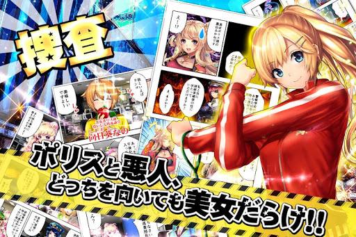 出動!美女ポリス【無料・登録不要のカードバトルゲーム】 screenshot