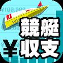 競艇収支 ボートレースの収支を管理する競艇収支表アプリ icon