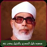 الحصري قران كريم كامل بدون نت Hossary Quran mp3