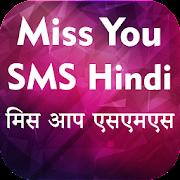 Miss You SMS Hindi