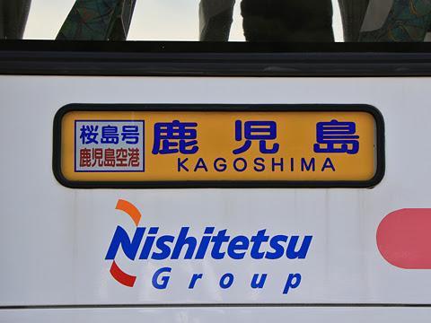 西鉄高速バス「桜島号」 9134 北熊本SAにて その5