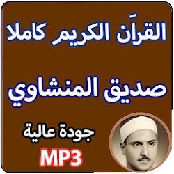 تحميل القران الكريم كاملا بصوت صديق احمد حمدون mp3