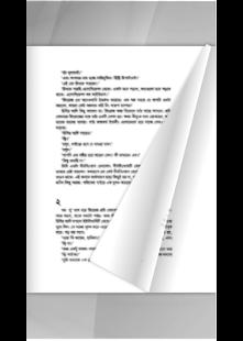 মিসির আলী সমগ্র - Misir Ali Uponnash Somogro - náhled