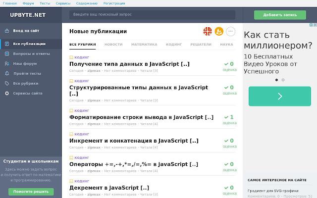upbyte.net