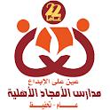 مدارس الأمجاد الأهلية icon