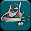 عکس نوشته های ولادت امام علی مخصوص واتساپ icon