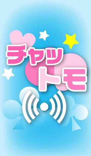 出会いのチャットモ~即会い・恋活・友達SNS ID交換掲示板