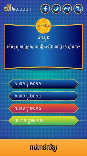 Genius Quiz: Millionaire Game