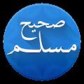صحيح مسلم download