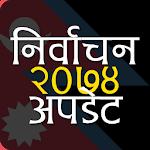 Nepal Election 2074 Update - निर्वाचन २०७४
