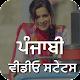 Download ਪੰਜਾਬੀ ਵੀਡੀਓ ਸਟੇਟਸ - Latest Punjabi Video Status For PC Windows and Mac