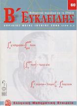 Ευκλείδης B - τεύχος 60