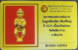 กุมารทอง หลวงพ่อกวย ชุตินฺธโร วัดโฆสิตาราม จ.ชัยนาท เนื้อกะไหล่ทอง ปี2521 พิมพ์ใหญ่ (สภาพสวยเดิมๆค่ะ) (พร้อมบัตรรับรอง)