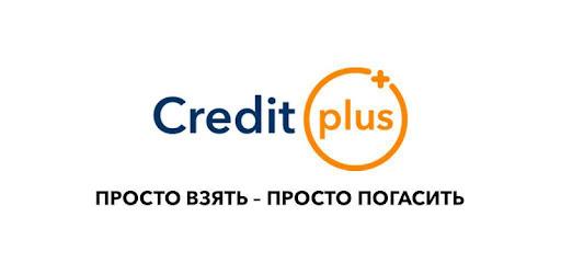 creditplus личный кабинет войти погасить