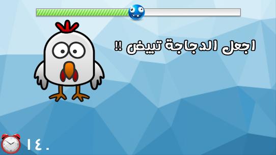 لعبة اختبار الهبل 1 App Latest Version Download For Android and iPhone 2