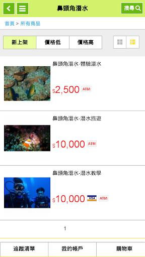 鼻頭角潛水 玩購物App免費 玩APPs