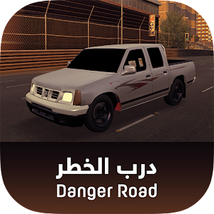 Danger Road درب الخطر for PC and MAC