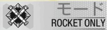 ロケットオンリー