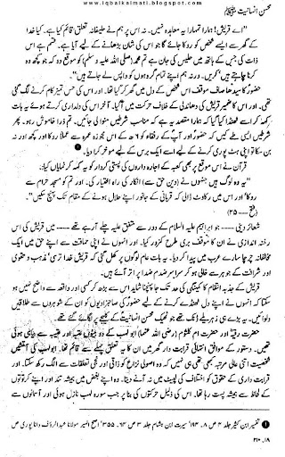 Mohsin e Insaniyat screenshot 8