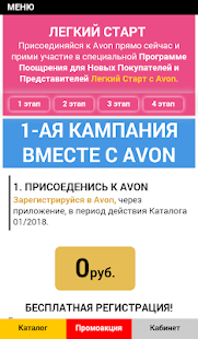 AVON Промоакция Эйвон- screenshot thumbnail