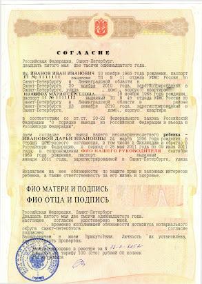 Нотариальное разрешение на выезд ребенка за границу