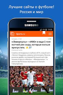 Новости Футбола России - náhled